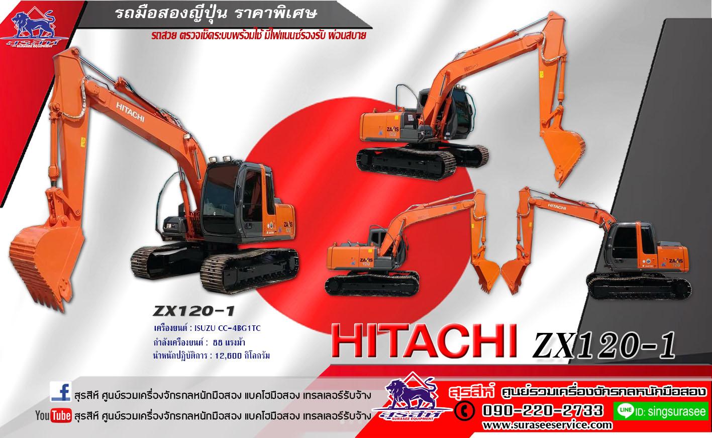 รถแบคโฮมือสอง HIATCHI ZX120-1  นำเข้าจากญี่ปุ่น