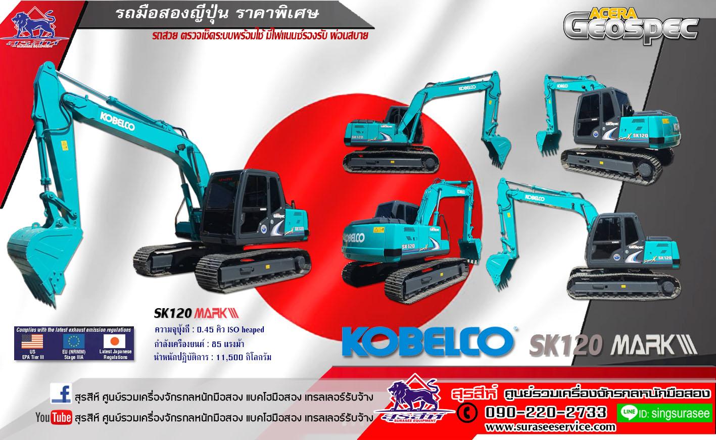 รถแบคโฮมือสอง KOBELCO SK120 Mark 3  นำเข้าจากญี่ปุ่น