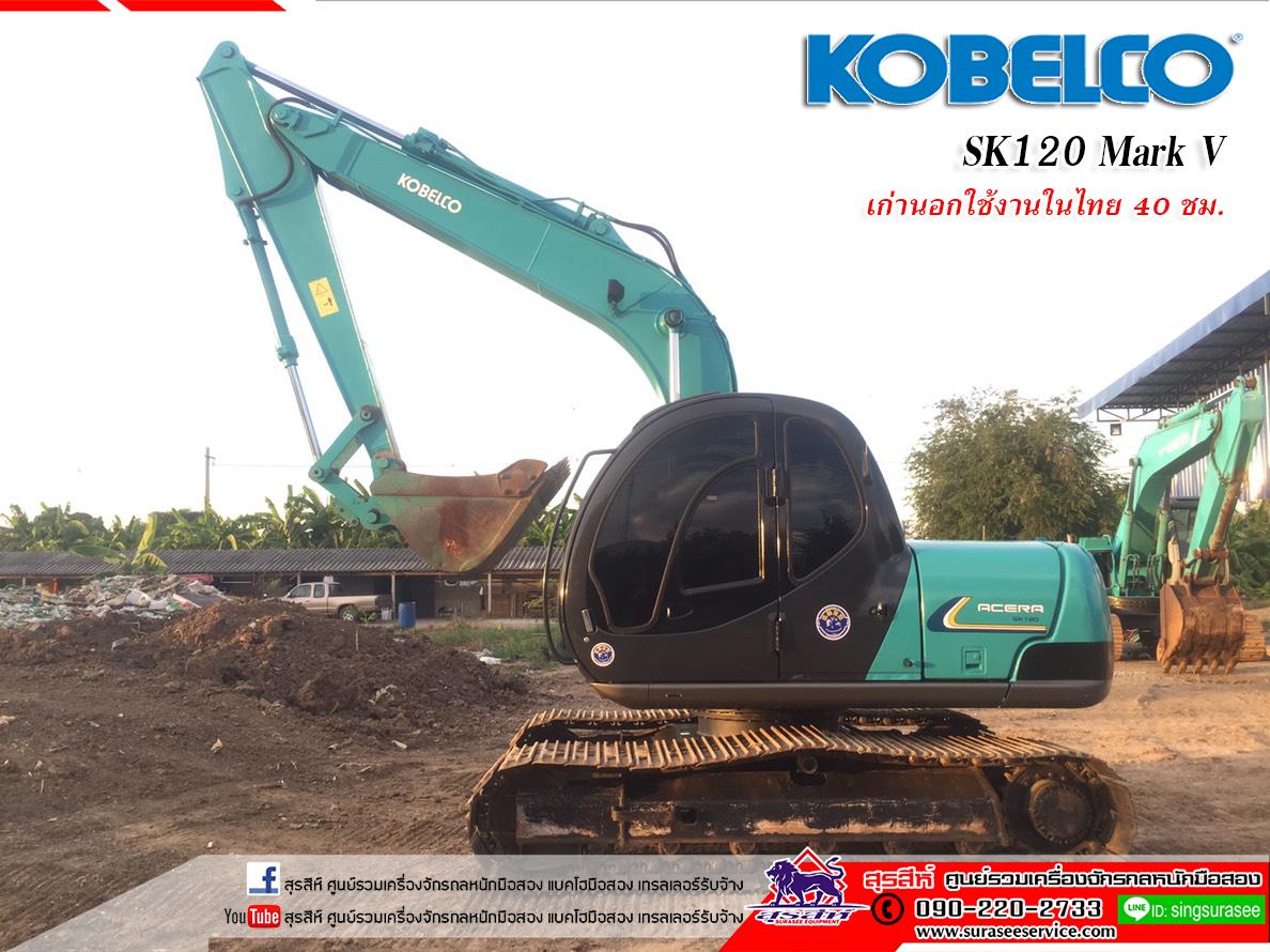 ขายรถแบคโฮ KOBELCO SK120-3 มาร์คไฟน์ เก่านอกผ่านการใช้งานในไทย  สภาพนางฟ้า เอกสารอินวอยท์