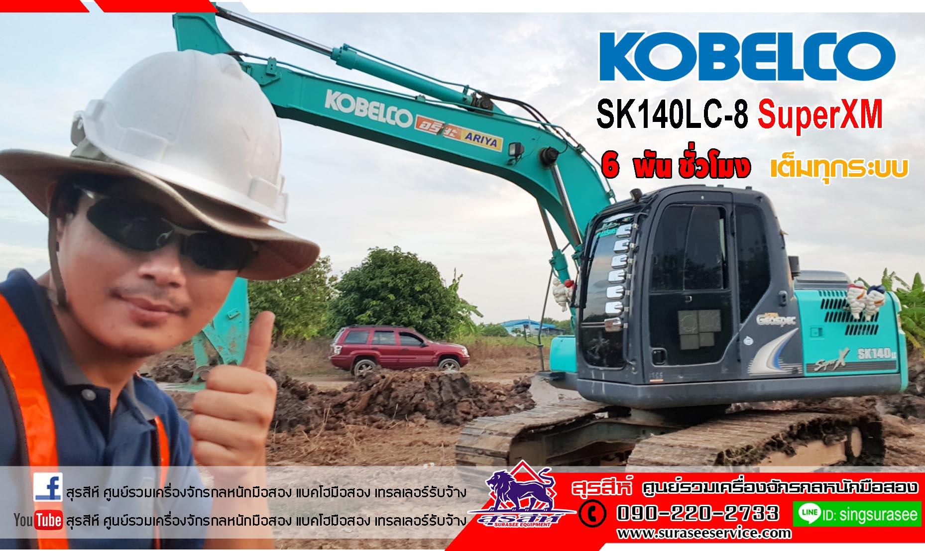 1.88 ล้าน 6พันชั่วโมง รถขุดมือสอง KOBELCO SK140LC-8 YP09 SuperX สภาพนางฟ้า