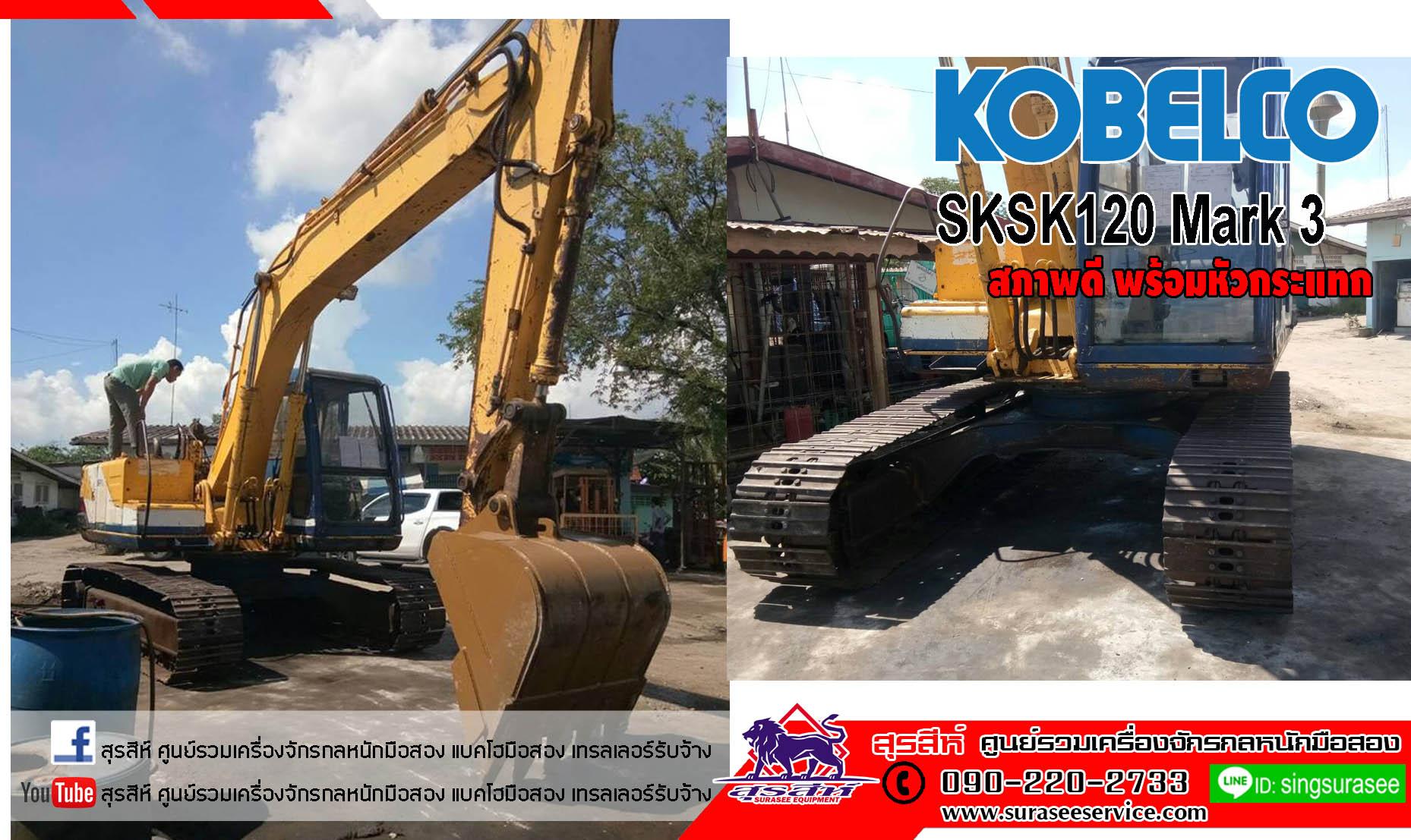 เก่านอกราคาถูก  KOBELCO SK120 Mark 3 พร้อมไลน์เสริมหัวกระแทก เก่าญี่ปุ่น