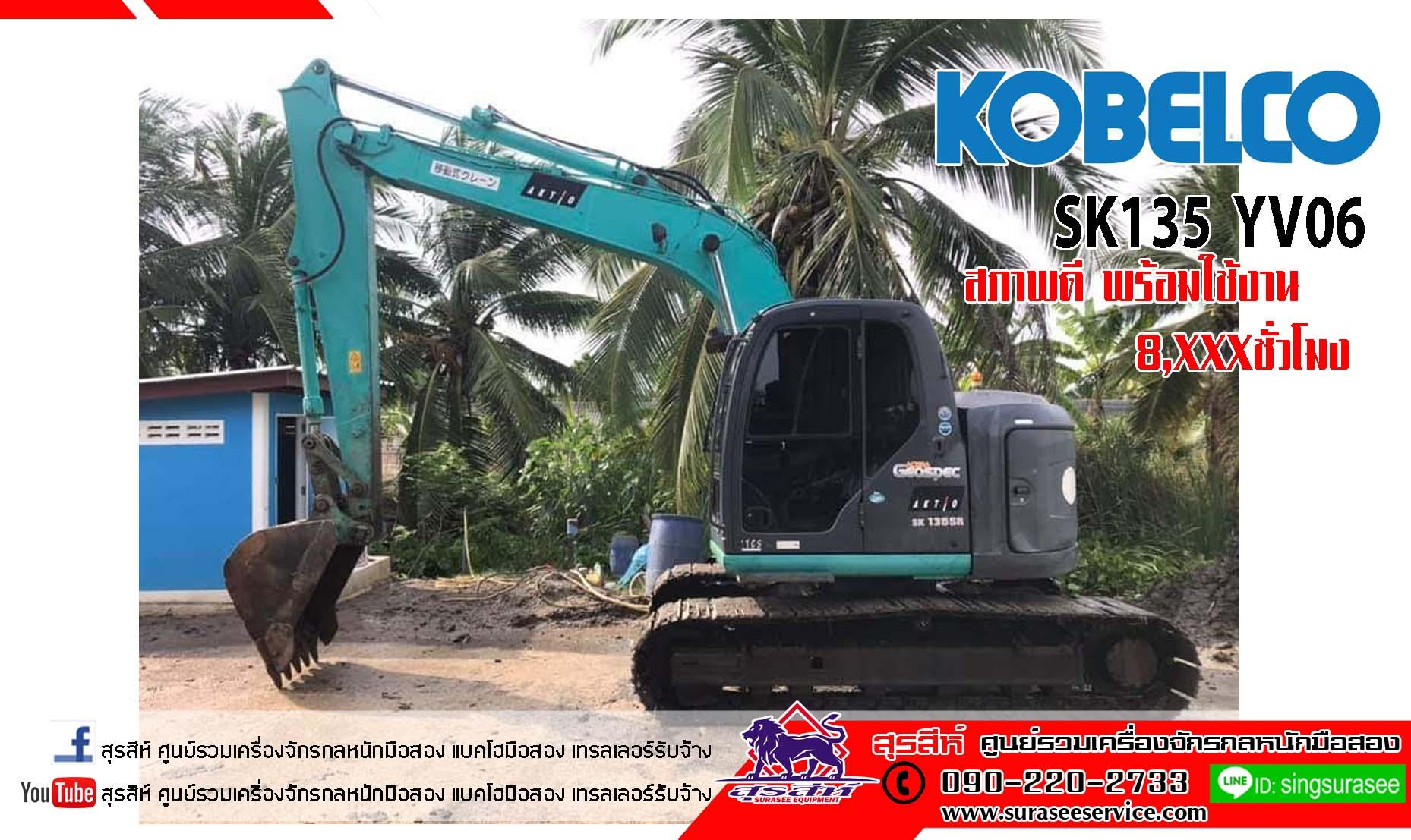 รถขุดมือสอง KOBELCO SK135 YV06 (เทียบเท่า SK140 SuperXM) เก่านอกผ่านการใช้งานในไทย