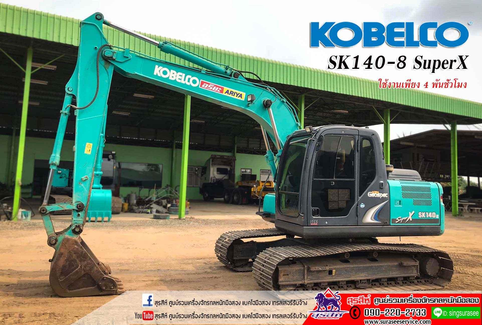 ขายแบคโฮมือสอง KOBELCO SK140LC-8 YP09 SuperX ใช้งานเพียง 4 พันชั่วโมง สภาพนางฟ้า เอกสารชุดแจ้งจำหน่าย