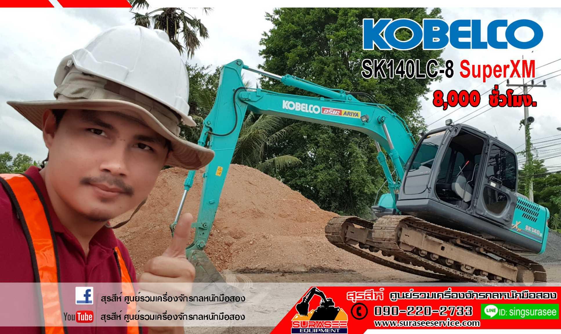 มาแล้วรถขุดมือสอง !! สภาพ กริ๊ปเลย  KOBELCO SK140LC-8   SuperXM  8 พันชั่วโมง