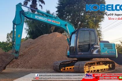 ขายรถขุด KOBELCO SK140LC-8 YP09 SuperXM สภาพนางฟ้า ใช้งานเพียง 3 พันชั่วโมง เอกสารชุดแจ้งจำหน่ายฯ