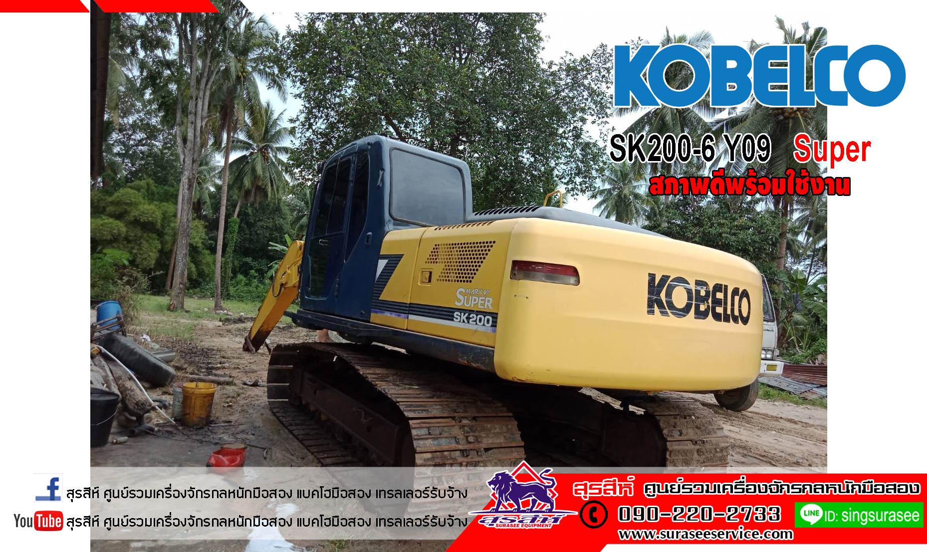 แม็คโครมือสอง KOBELCO SK200-6 YN09 Super สภาพดี พร้อมใช้งาน
