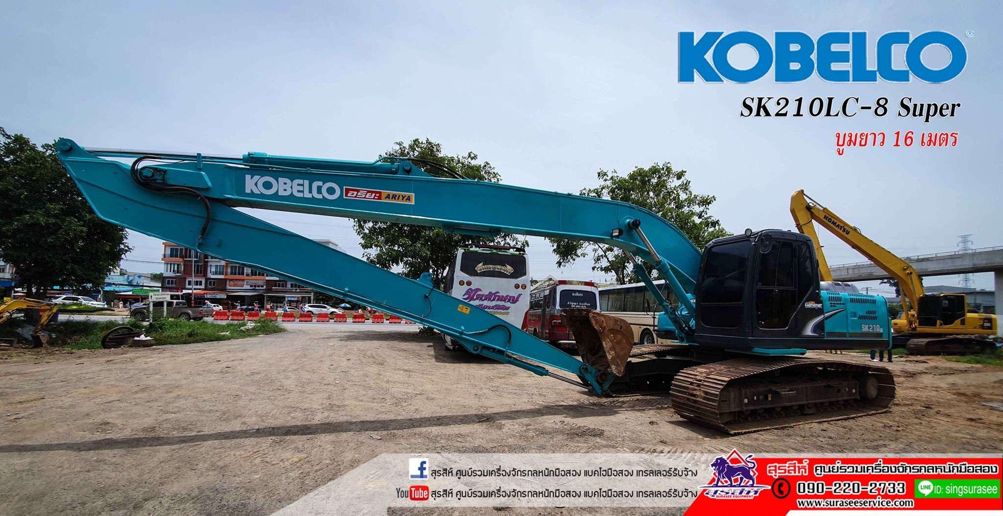 KOBELCO SK210LC-8 YQ12 Super บูมยาว 16 เมตร ใช้งาน 1 หมื่นชั่วโมง สภาพ สวย แน่น เต็ม