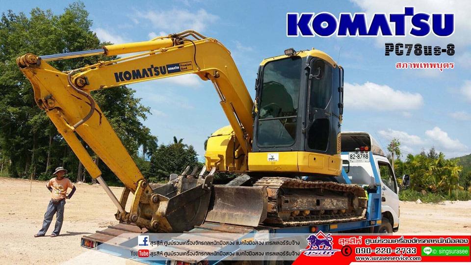 ขาย KOMATSU PC78us-8 ใช้งาน 7 พันชั่วโมง สภาพเทพบุตร