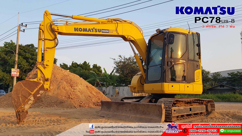 ขายรถแบคโฮมือสอง KOMATSU PC78us-8 พร้อมผานดันหน้า และไลน์หัวกระแทก