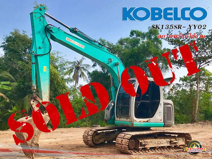 ขายรถแบ็คโฮ kobelco SK135SR-YY02 เก่าไทย 8 พันชั่วโมง สภาพพร้อมใช้งาน