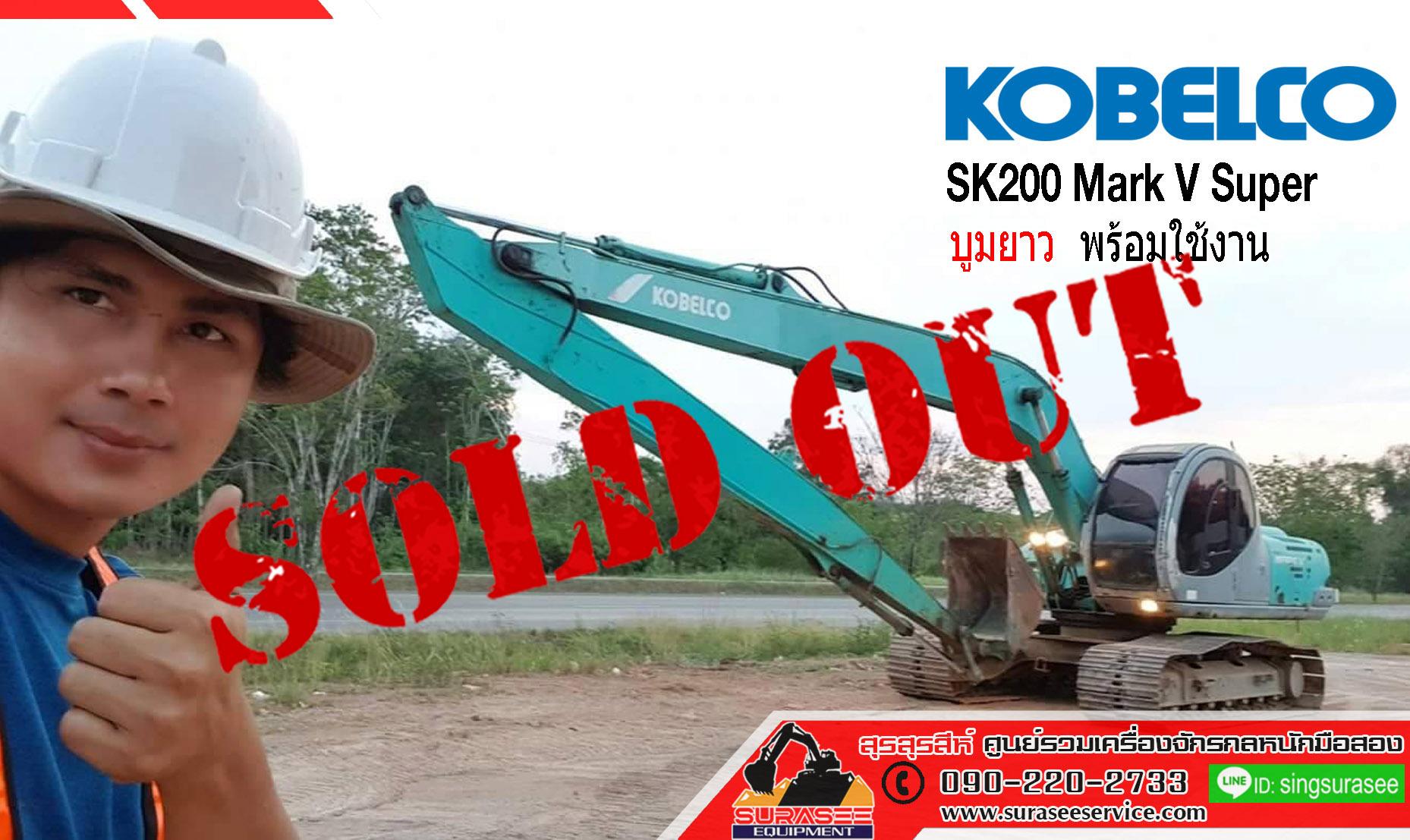 ขายรถแบคโฮ Kobelco SK200 Mark V Super สภาพดี