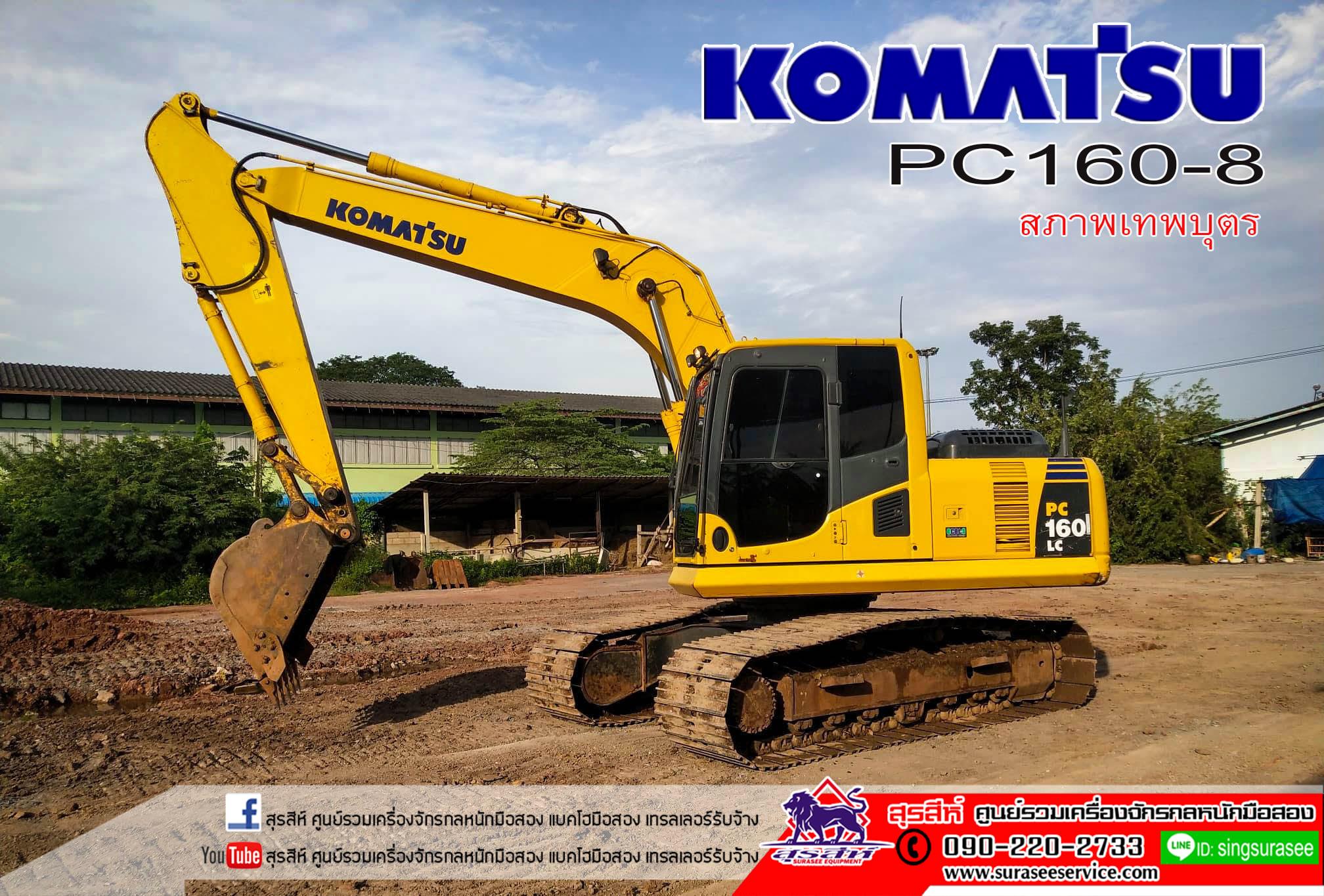 แบคโฮมือสอง KOMATSU PC160-8 สภาพเทพบุตร เอกสารเล่มทะเบียน รถอยู่โซนภาคกลาง