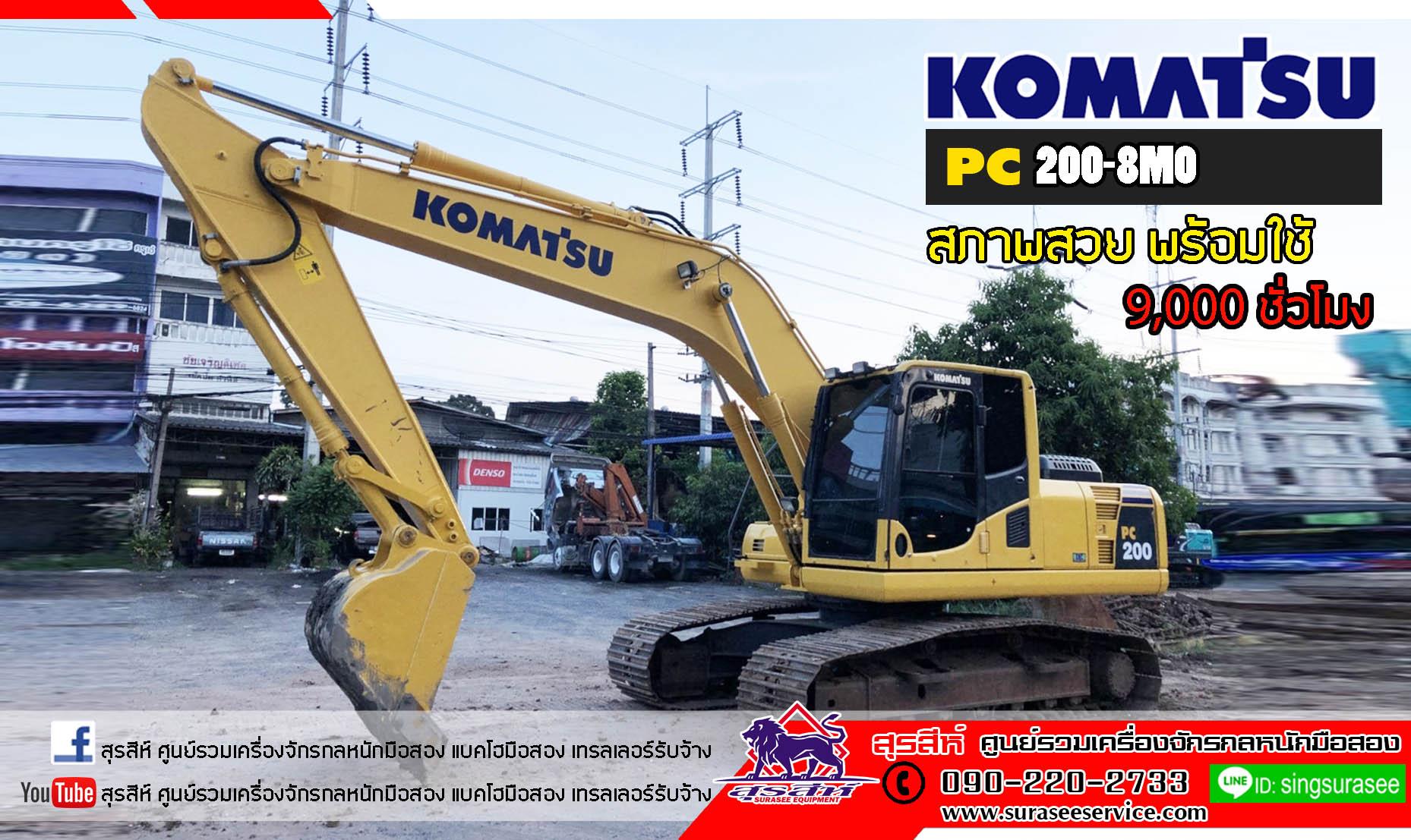 พร้อมลงงาน ทันที รถขุดมือสอง KOMATSU PC200-8MO