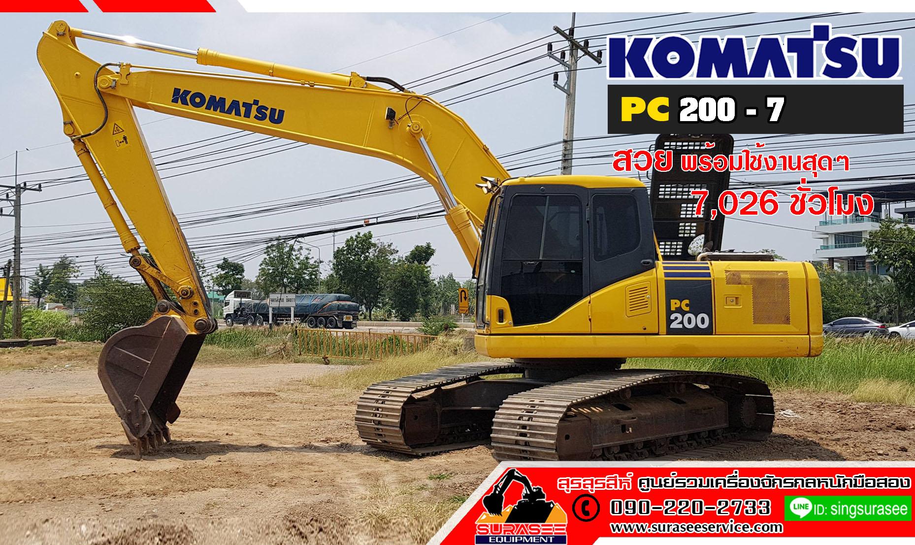 ขายรถแบ็คโฮ KOMATSU PC200-7 ใช้งาน 7 พันชั่วโมง