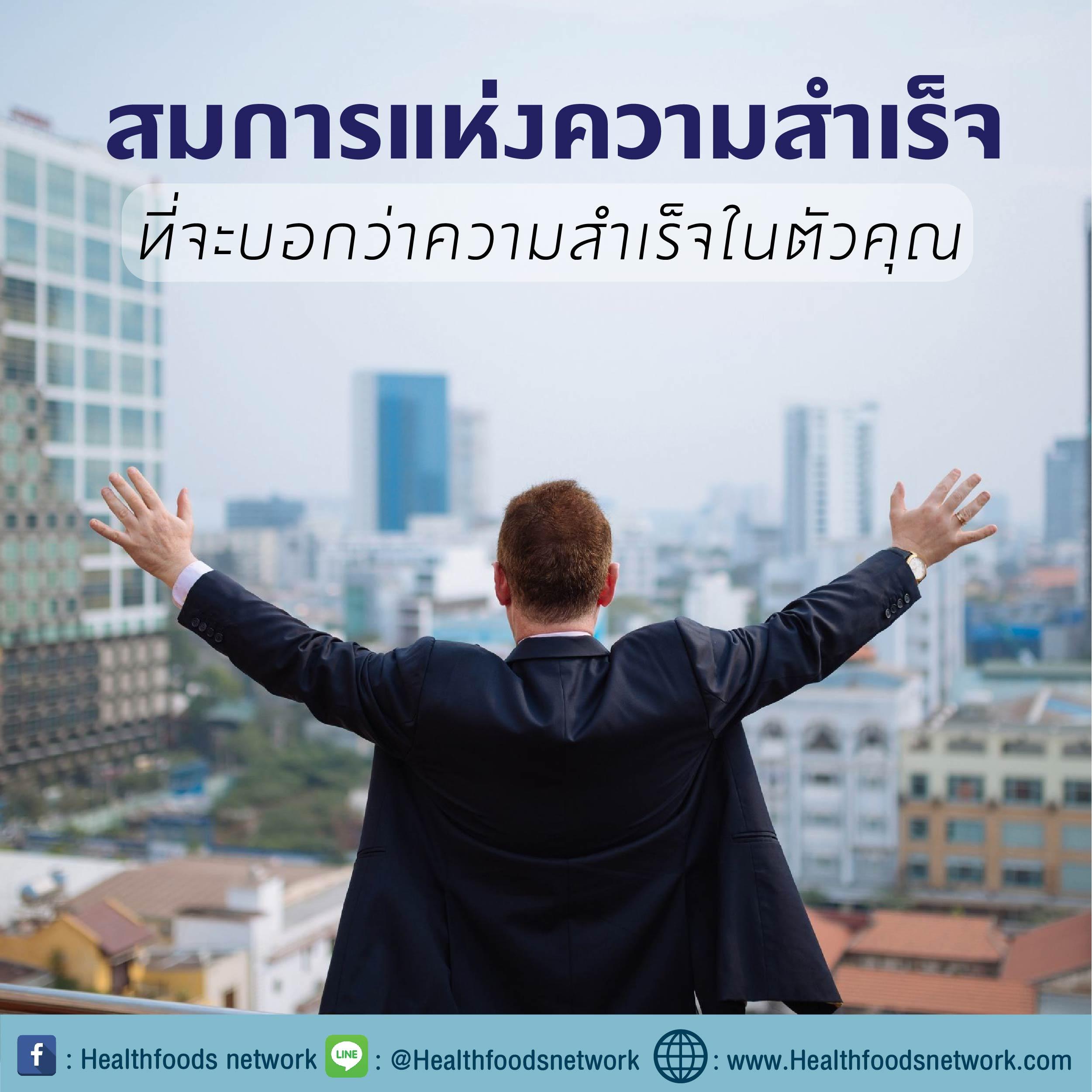 สูตรความสำเร็จ ที่จะบอกความสำเร็จในตัวคุณ