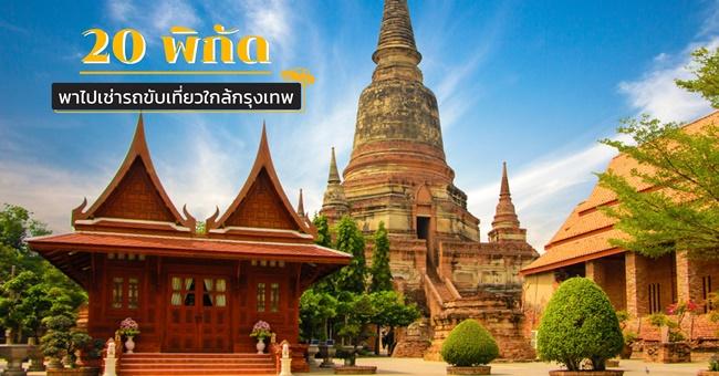 20 Travel Around Bangkok