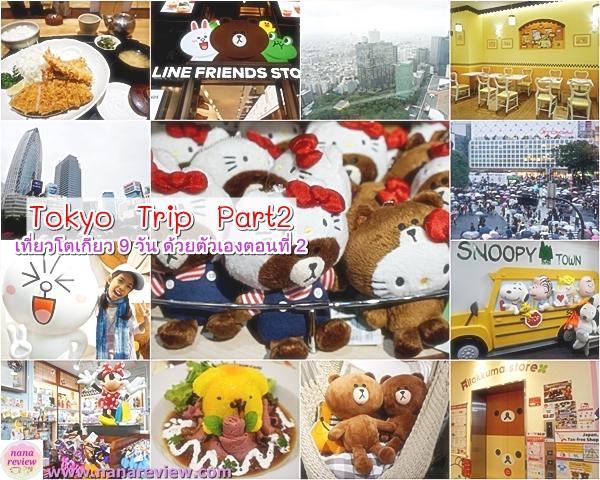 Tokyo Trip Part2