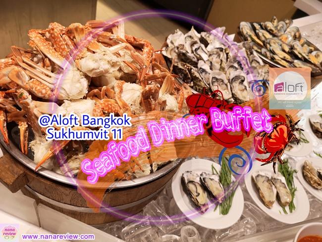 Seafood Buffet Aloft Bangkok