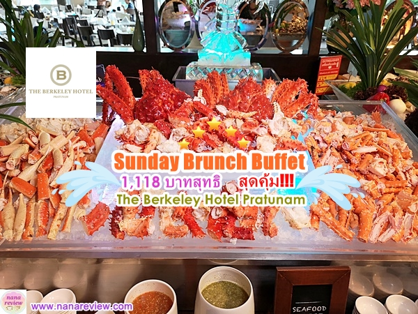 Sunday Brunch Buffet The Berkeley Hotel Pratunam