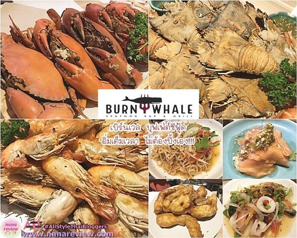 Burn Whale Seafood Bar & Grill Siam Square Soi2