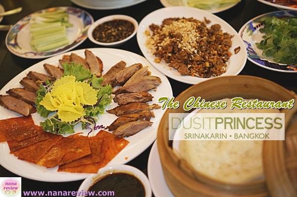 The Chinese Restaurant Dusit Princess Srinakarin