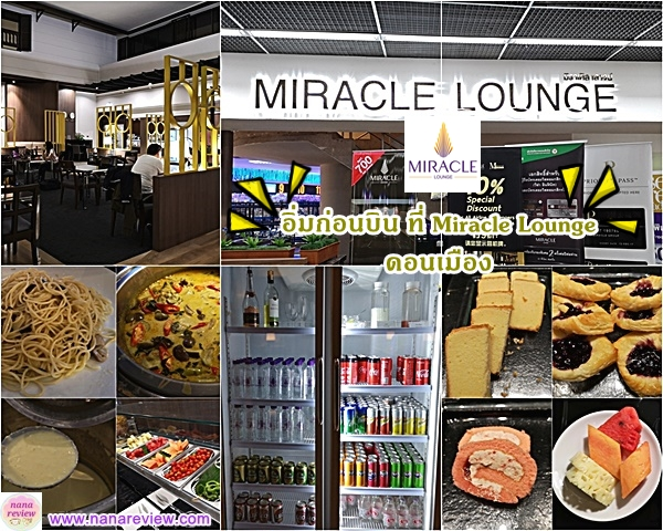 Miracle Lounge Don Mueang Airport