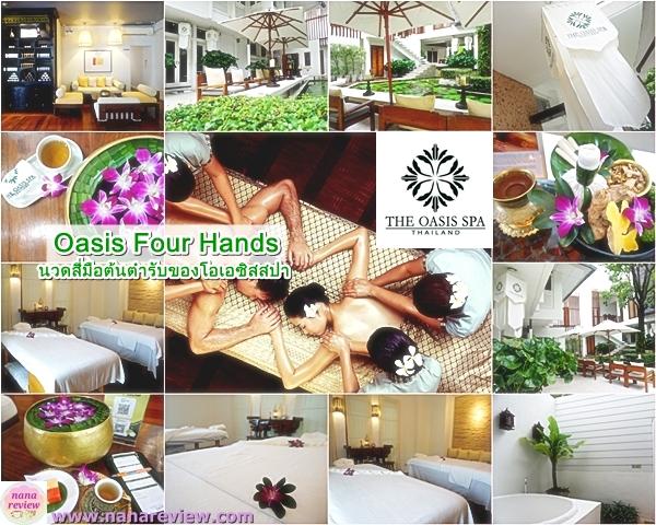 Oasis Four Hands Massage