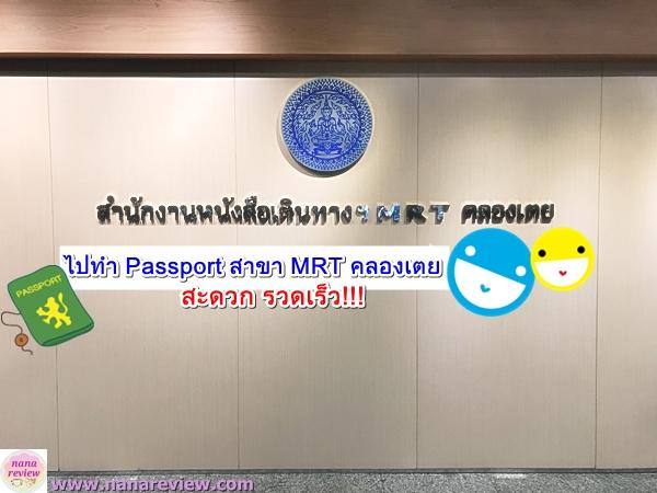 ทำ Passport สาขา MRT คลองเตย