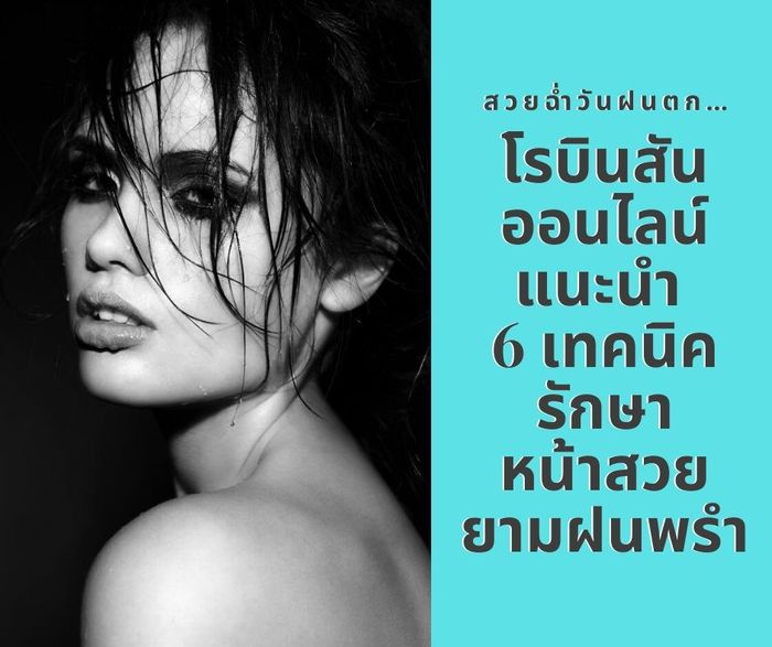 6 techniques for beautiful face in rain by Robinson Online