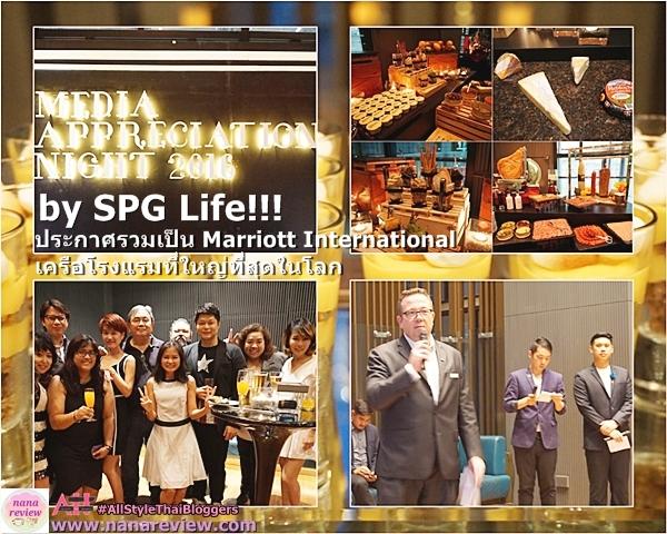 SPG Life Media Appreciation Night 2016