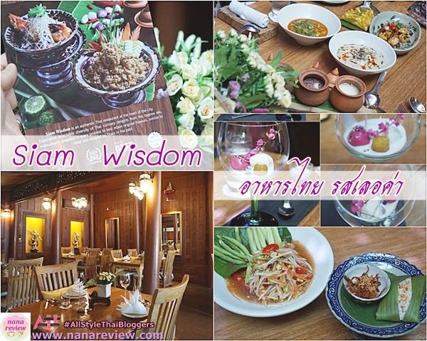 Siam Wisdom authentic Thai restaurant