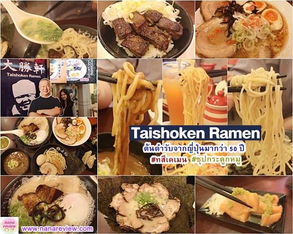 Taishoken Ramen