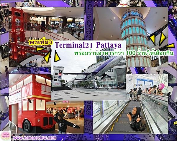 Terminal21 Pattaya