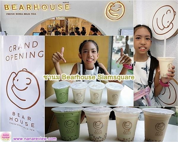 Bearhouse Fresh Boba Milk Tea