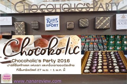 ปาร์ตี้ของคนรักช็อกโกแลตครั้งแรกในประเทศไทย