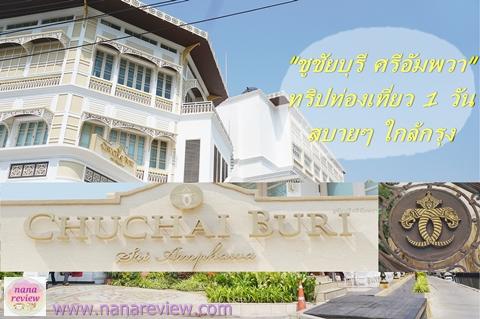 เที่ยว 1 วัน ที่ ชูชัยบุรี ศรีอัมพวา Landmark แห่งใหม่ของอัมพวา