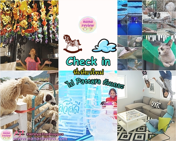 New Attractions Pattaya Check In