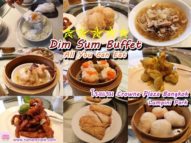 ห้องอาหารจีน ซินเทียนตี้ / Xin Tian Di โรงแรม Crowne Plaza Bangkok Lumpini
