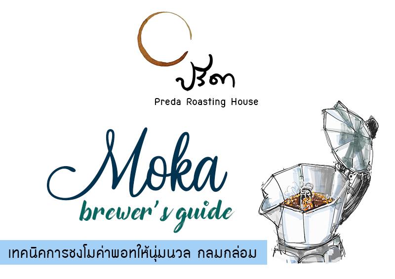 เทคนิคการชง Moka ให้นุ่มนวล กลมกล่อม   Moka brewer's guide