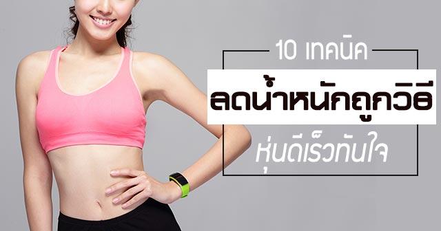10 วิธีลดน้ำหนักอย่างถูกวิธี