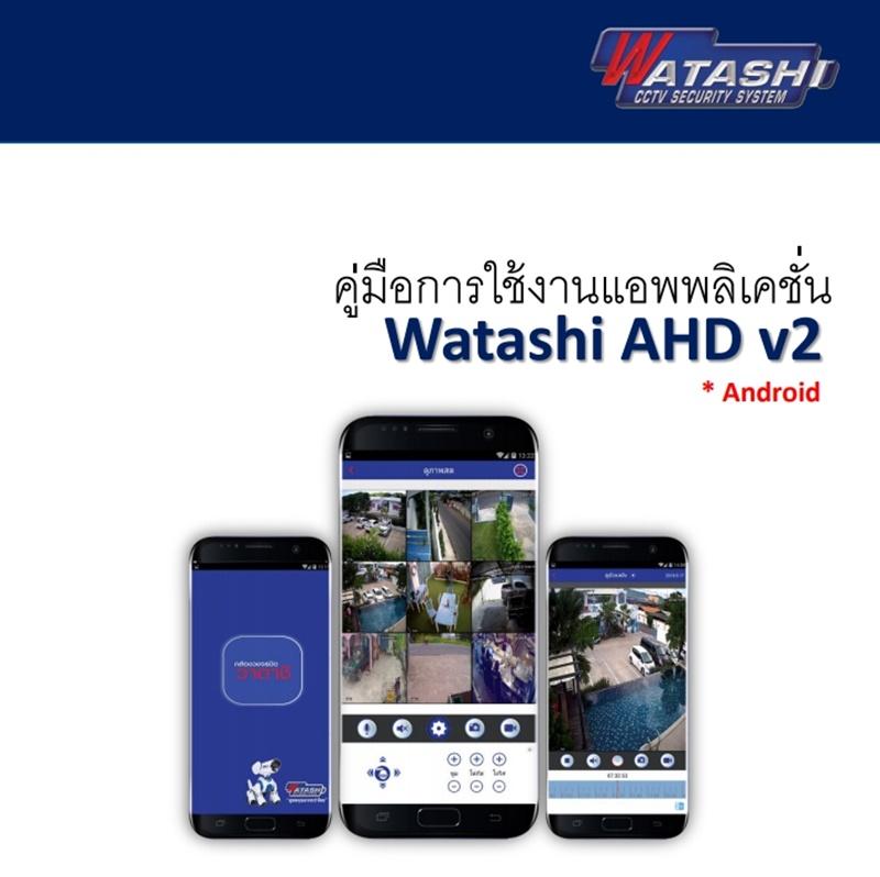 การใช้บนแอพมือถือ  WATASHI AHD V2  วิธีการใช้งานเครื่องบันทึก วาตาชิ AHD บนเครื่องบันทึก บนแอพมือถือ XMeye และบนคอมพิวเตอร์ผ่าน CMS