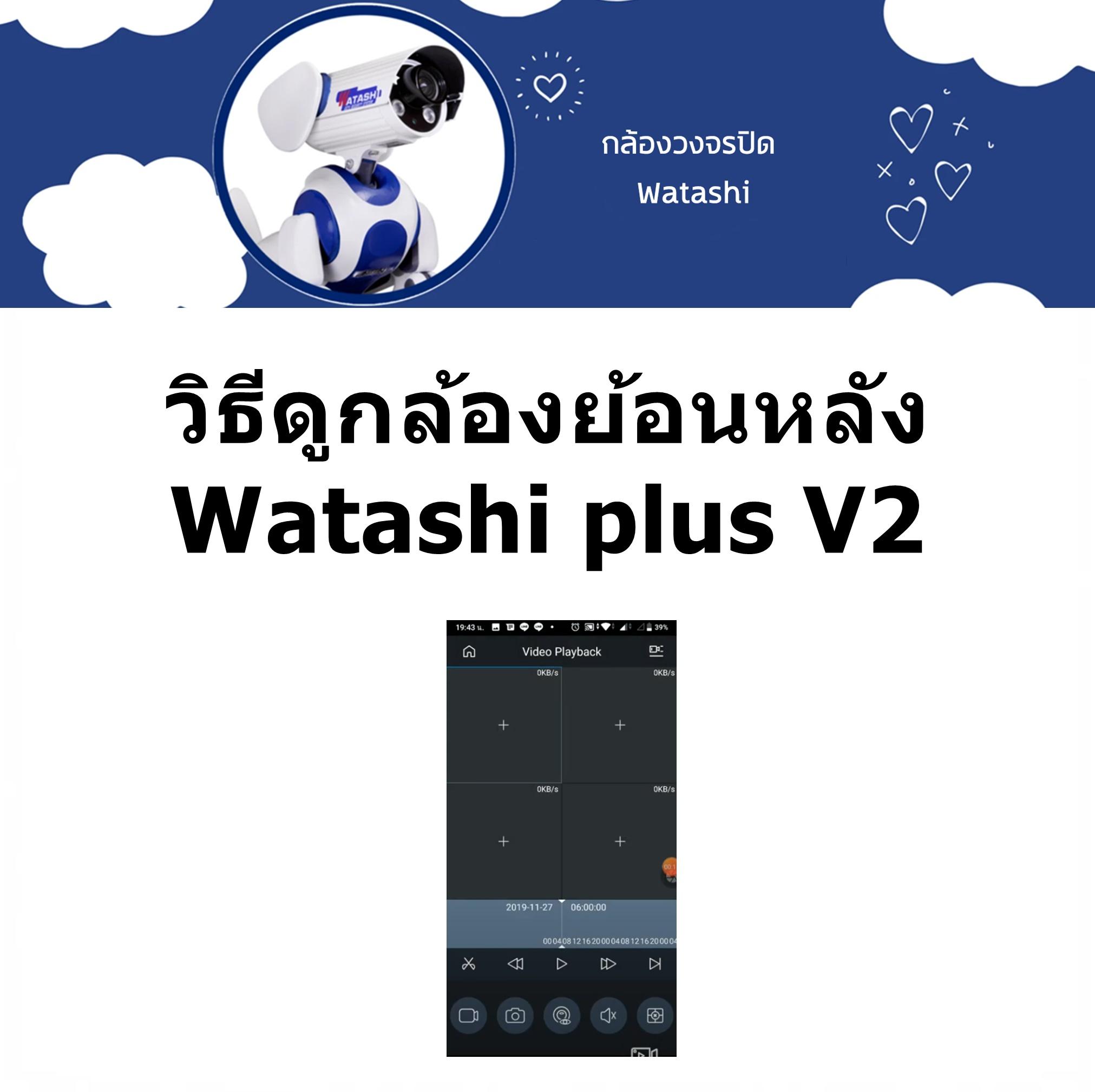 วิธีดูกล้องย้อนหลัง Watashi plus V2
