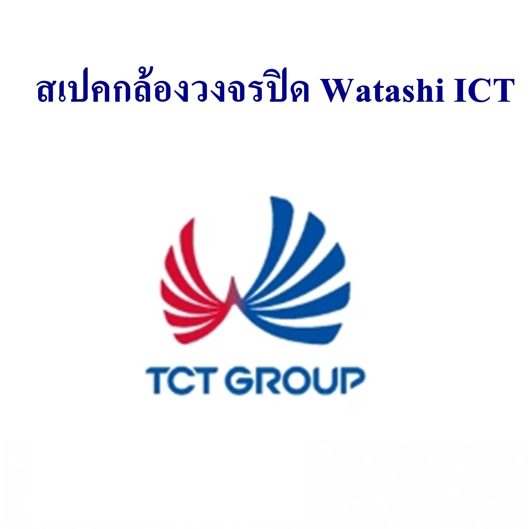 สเปคกล้องวงจรปิดวาตาชิ Watashi ICT