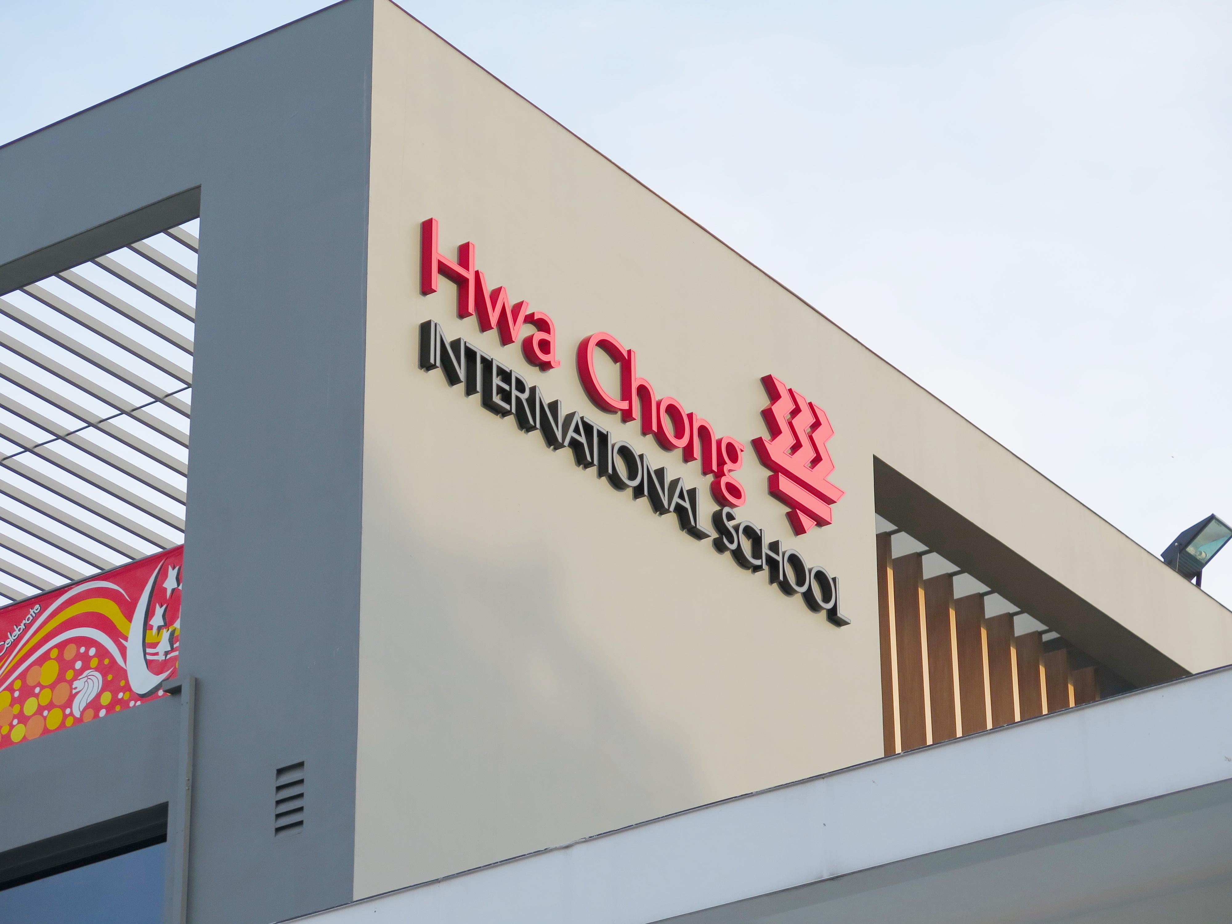 โรงเรียนนานาชาติหัวจง Hwa Chong International School (HCIs)