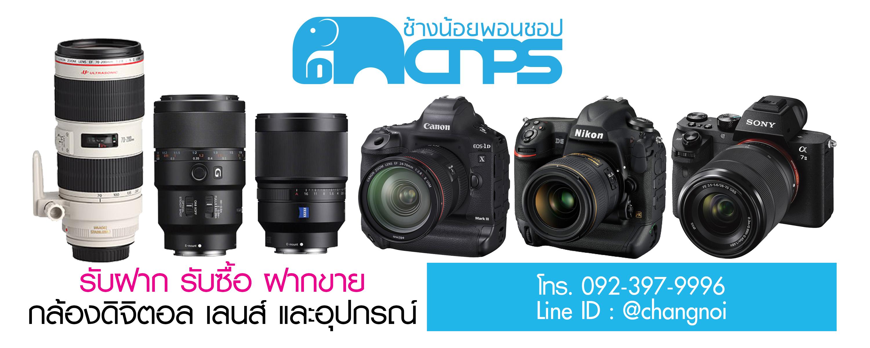 รับซื้อ รับจำนำ กล้องดิจิตอล เลนส์ Lens นิคอน Nikon ให้ราคาสูง