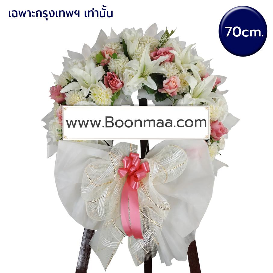 บุญจรัส - พวงหรีดดอกไม้ประดิษฐ์ (โทนสีชมพู)