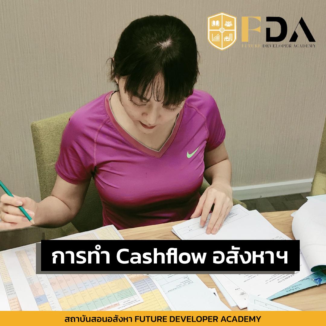 การทำ Cashflow อสังหาฯ