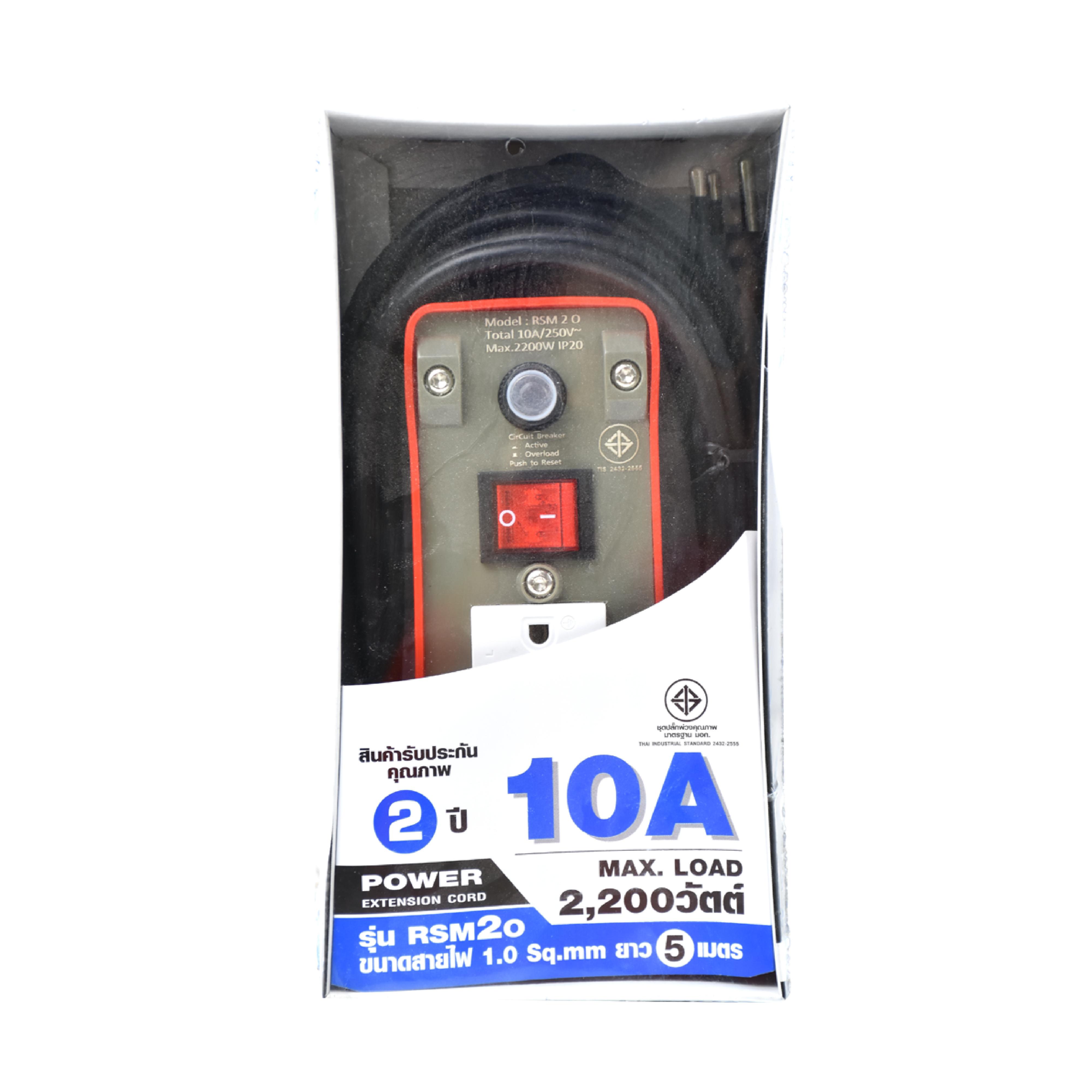ชุดปลั๊กสายไฟ Suntech รุ่น RSM 2 0 10A 2200W MAX.LOAD