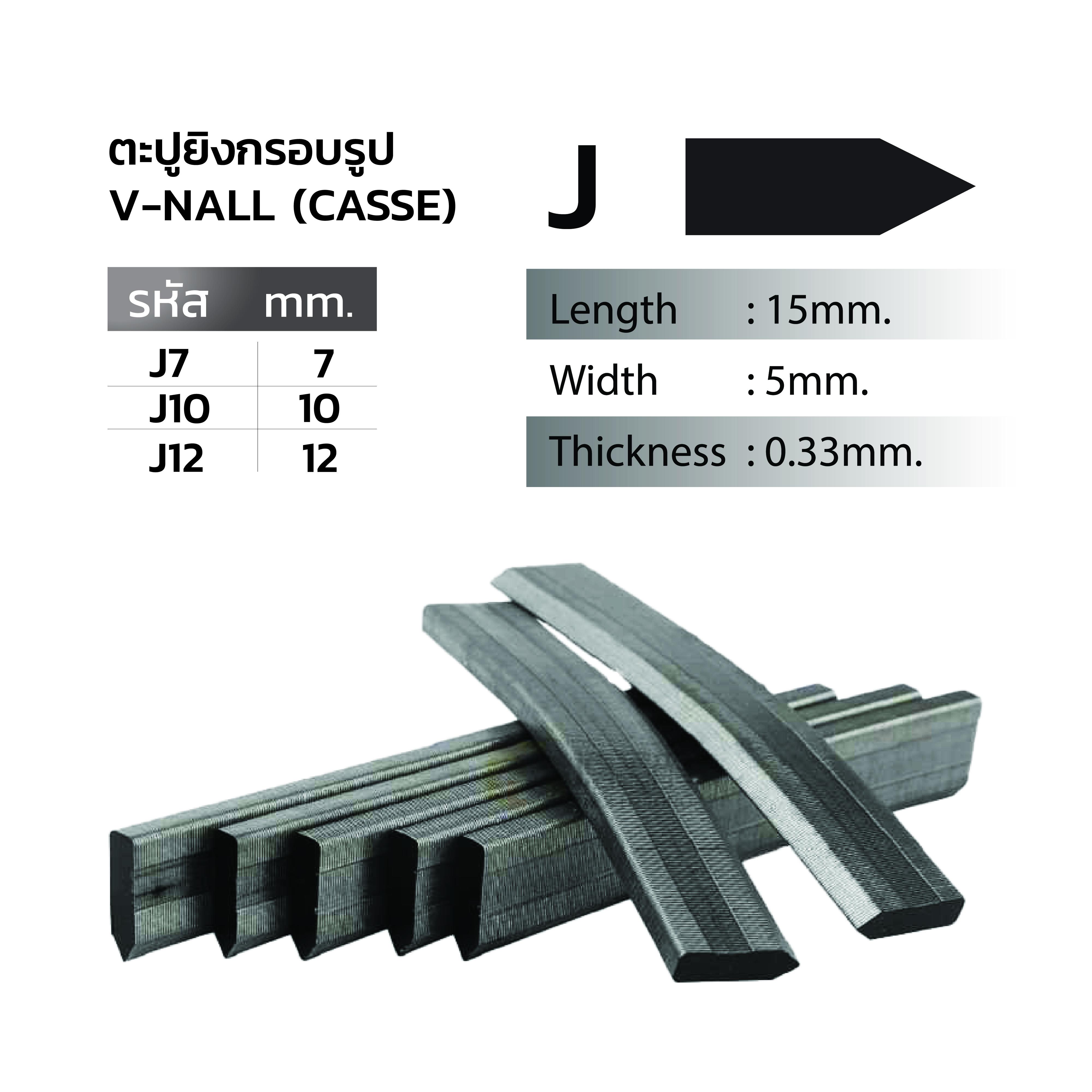ตะปูยิงกรอบรูป V-NALL (CASSE) JUMBO A รุ่น J