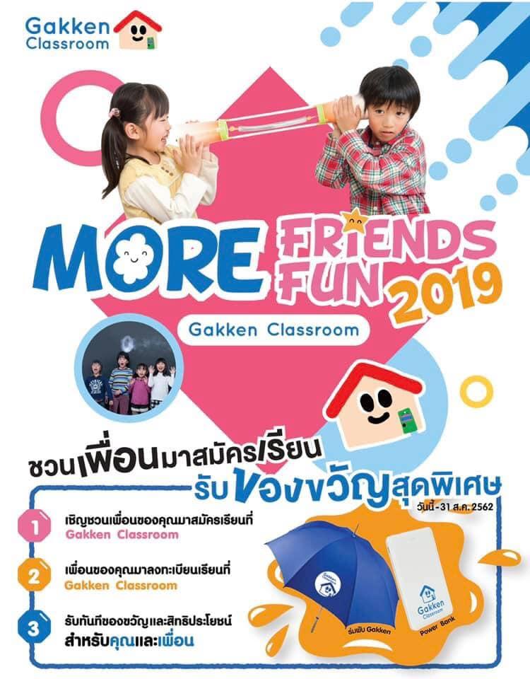 More Friends More Fun 2019